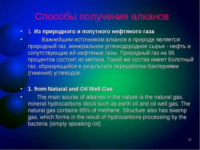 Способы получения алканов 1. Из природного и попутного нефтяного газа Важнейш...