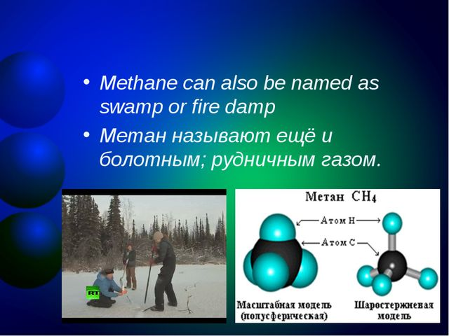 Methane can also be named as swamp or fire damp Метан называют ещё и болотным...