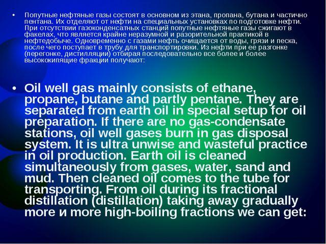Попутные нефтяные газы состоят в основном из этана, пропана, бутана и частичн...