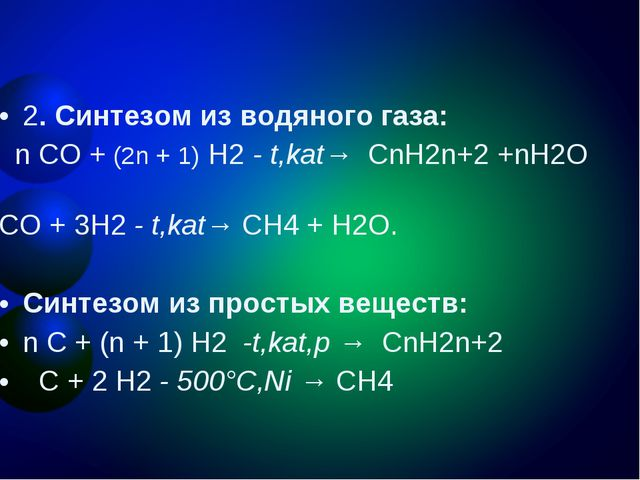 2. Синтезом из водяного газа:              n CO + (2n + 1) H2...