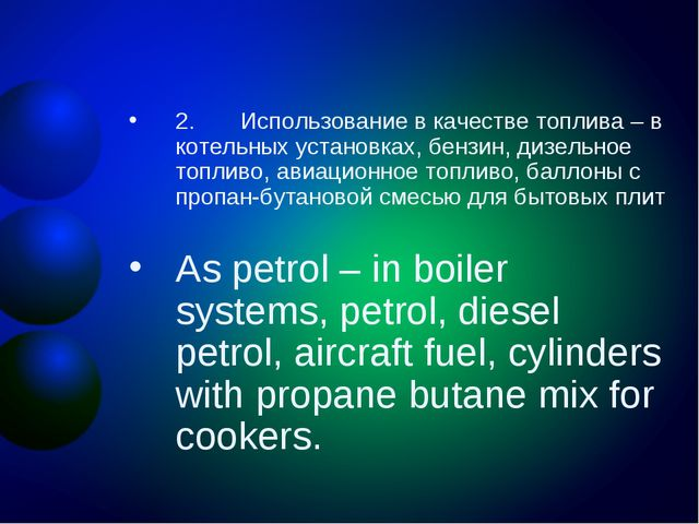 2. Использование в качестве топлива – в котельных установках, бензин, д...