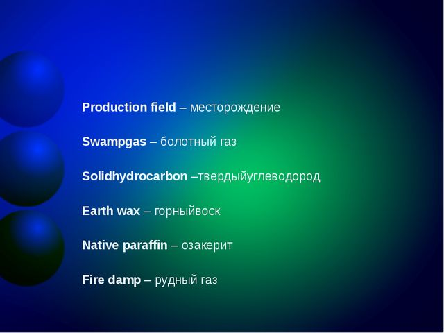Production field – месторождение Swampgas – болотный газ Solidhydrocarbon –т...