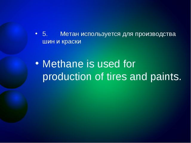 5. Метан используется для производства шин и краски Methane is used for...