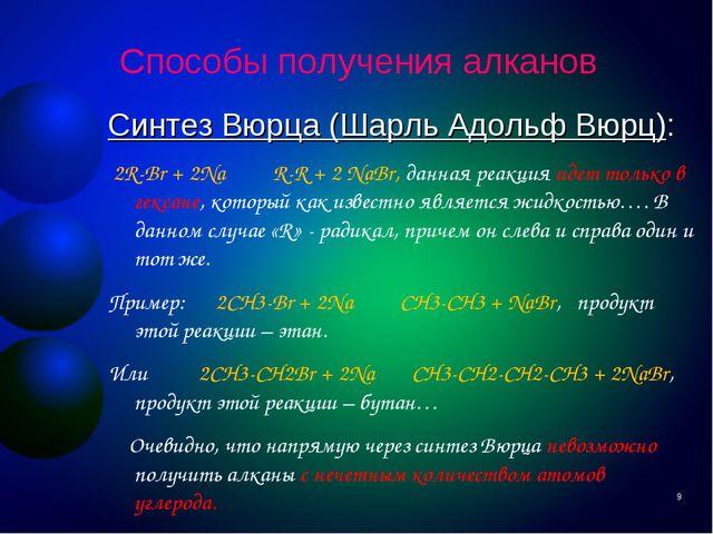 Способы получения алканов Синтез Вюрца (Шарль Адольф Вюрц): 2R-Br + 2Na R-R +...