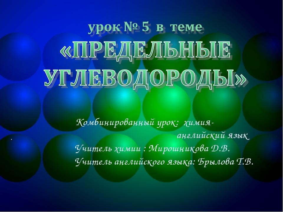 . Комбинированный урок: химия- английский язык Учитель химии : Мирошникова Д....