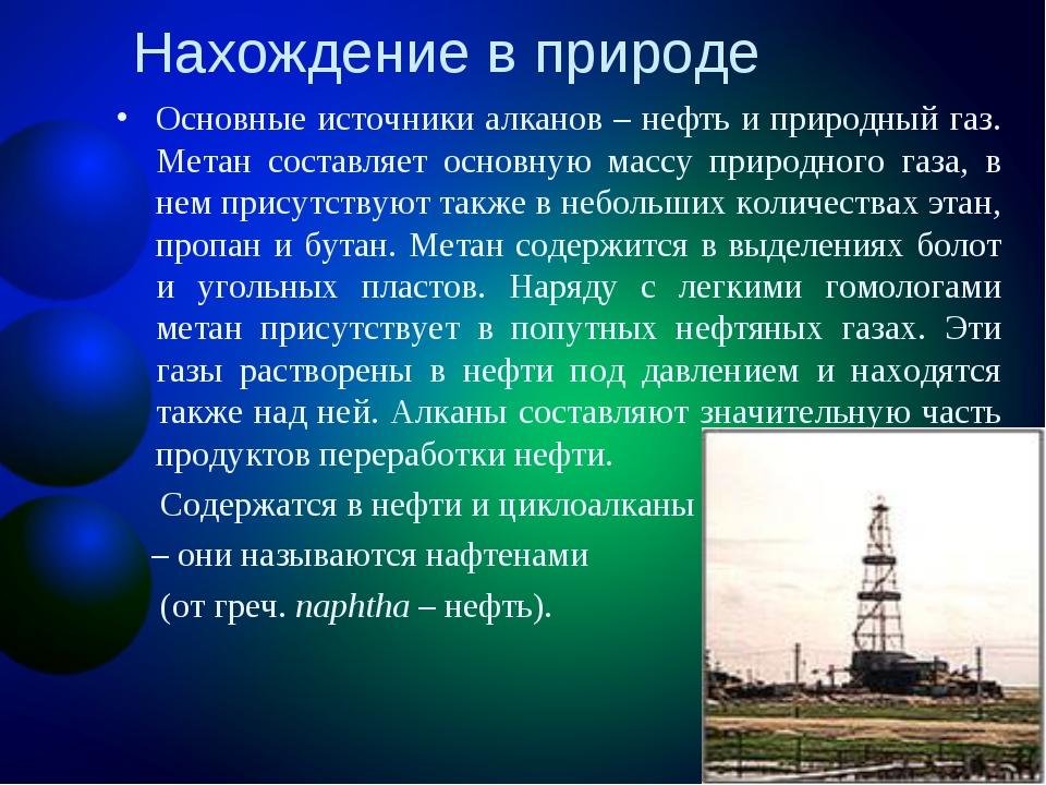Нахождение в природе Основные источники алканов – нефть и природный газ. Мета...