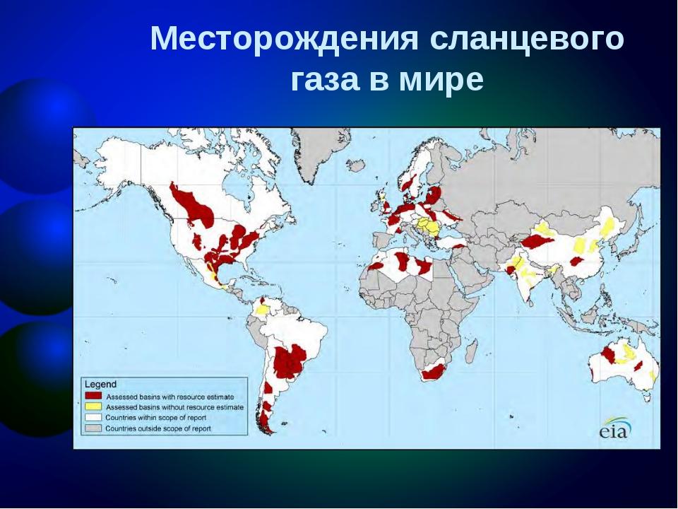 Месторождения сланцевого газа в мире