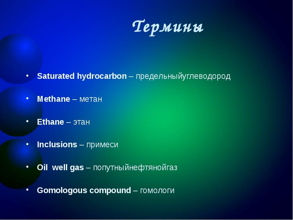 Термины Saturated hydrocarbon – предельныйуглеводород Methane – метан Ethane...