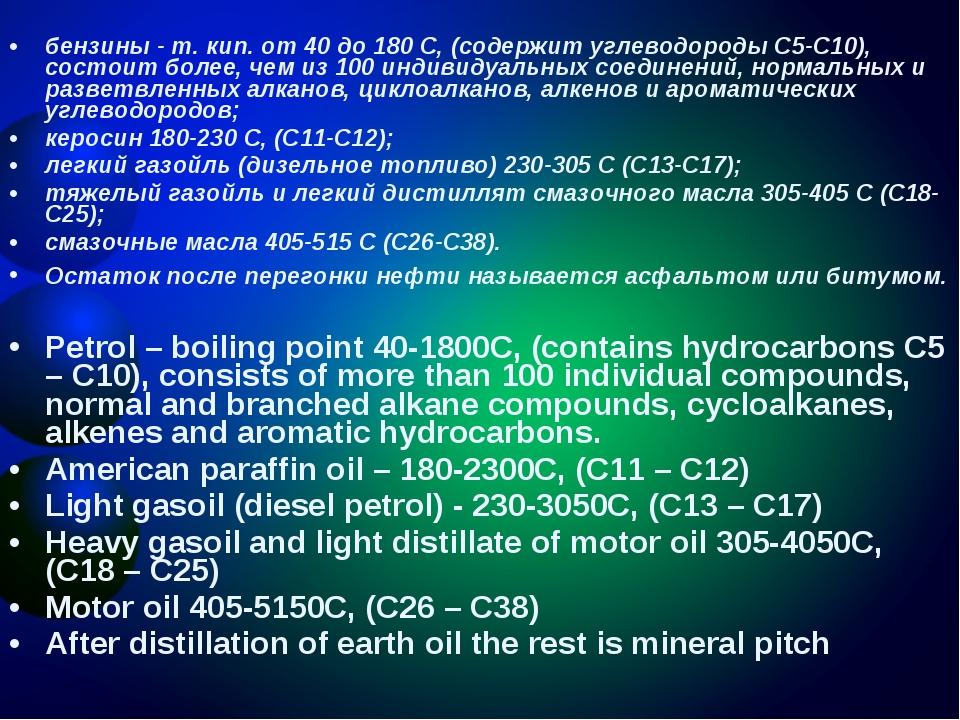 бензины - т. кип. от 40 до 180 С, (содержит углеводороды С5-С10), состоит бол...