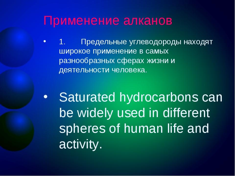 Применение алканов 1. Предельные углеводороды находят широкое применени...