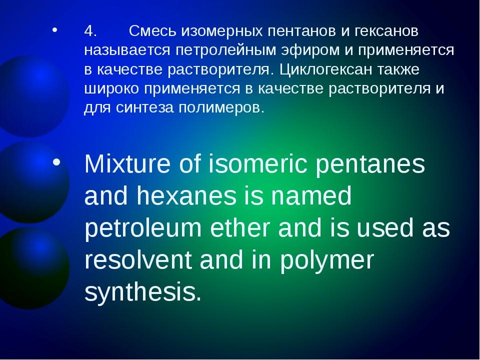 4. Смесь изомерных пентанов и гексанов называется петролейным эфиром и...
