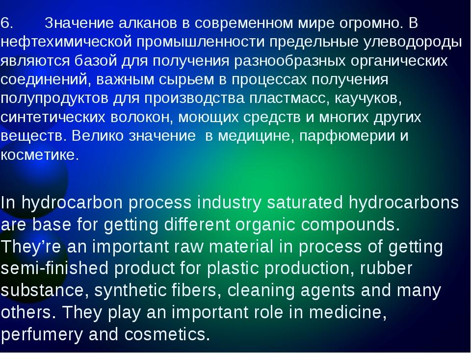6. Значение алканов в современном мире огромно. В нефтехимической промы...