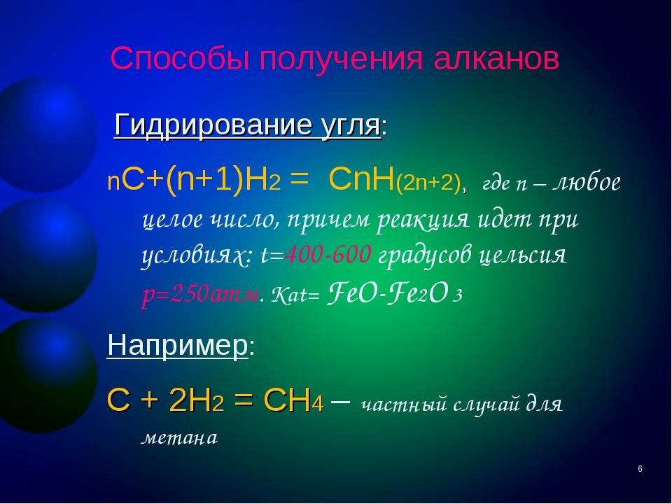 Способы получения алканов Гидрирование угля: nC+(n+1)H2 = CnH(2n+2), где n –...