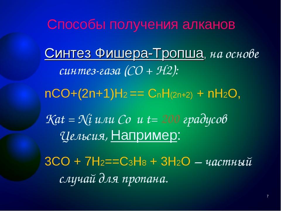 Способы получения алканов Синтез Фишера-Тропша, на основе синтез-газа (CO + H...