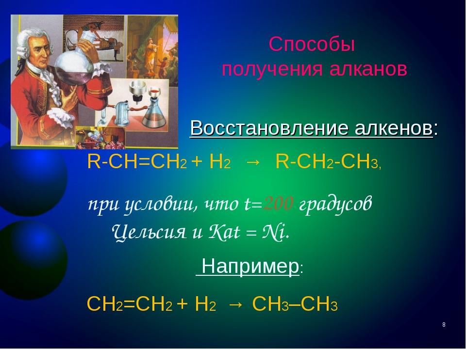 Способы получения алканов Восстановление алкенов: R-CH=CH2 + H2 → R-CH2-CH3,...