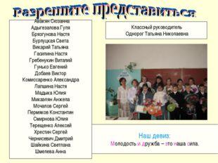 Авакян Сюзанна Адыгезалова Гуля Брязгунова Настя Бурлуцкая Света Викарий Тат