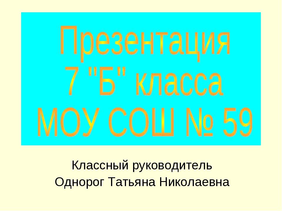 Классный руководитель Однорог Татьяна Николаевна