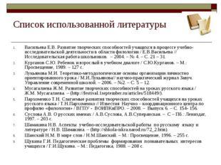 Список использованной литературы Васильева Е.В. Развитие творческих способнос
