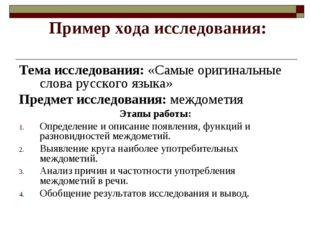 Пример хода исследования: Тема исследования: «Самые оригинальные слова русско