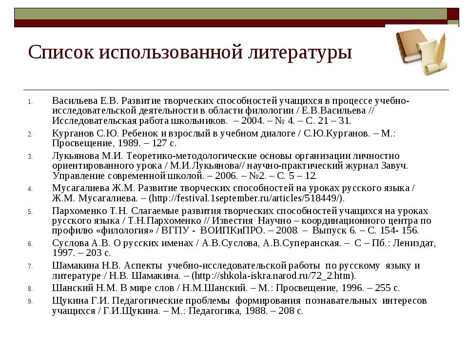 Список использованной литературы Васильева Е.В. Развитие творческих способнос...