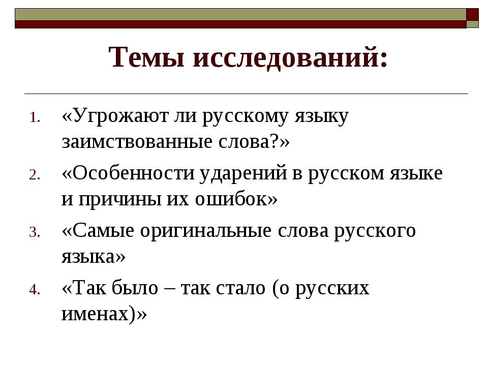 Темы исследований: «Угрожают ли русскому языку заимствованные слова?» «Особен...