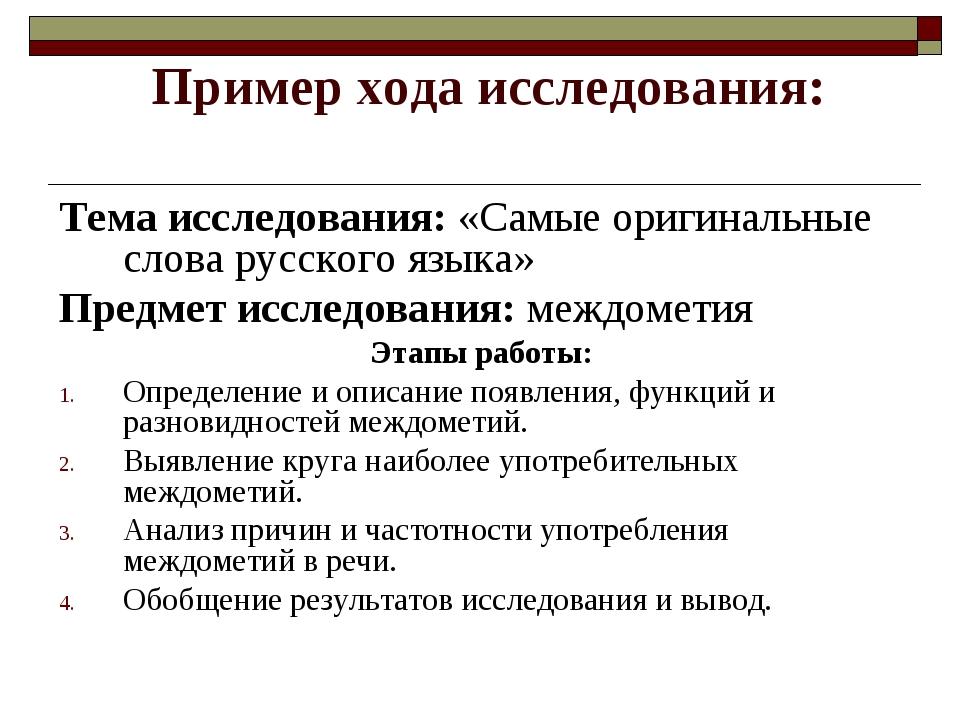 Пример хода исследования: Тема исследования: «Самые оригинальные слова русско...