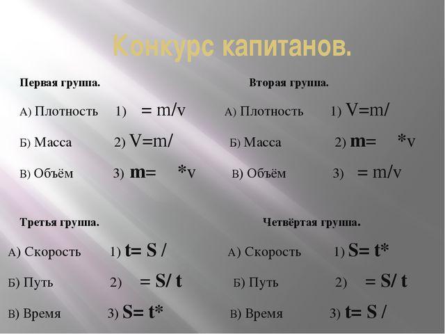 Конкурс капитанов. Первая группа. Вторая группа. А) Плотность 1) ρ= m/v А) Пл...