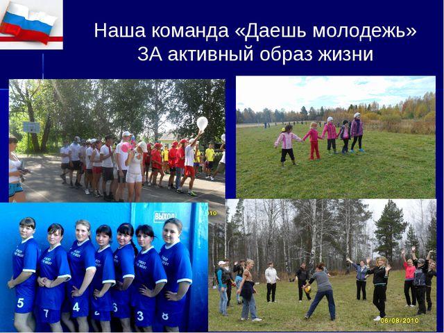Наша команда «Даешь молодежь» ЗА активный образ жизни