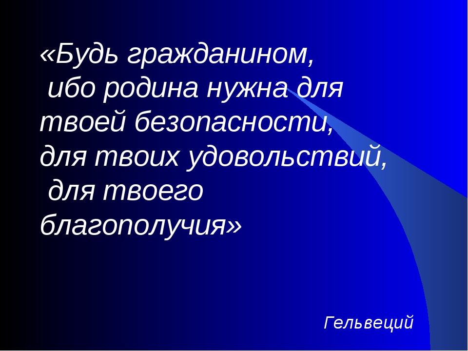 «Будь гражданином, ибо родина нужна для твоей безопасности, для твоих удовол...