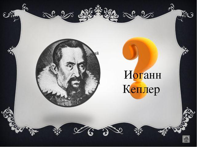 Какой европейский ученый первым предложил современную запись десятичных чисел...