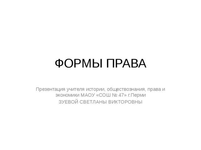 ФОРМЫ ПРАВА Презентация учителя истории, обществознания, права и экономики МА...
