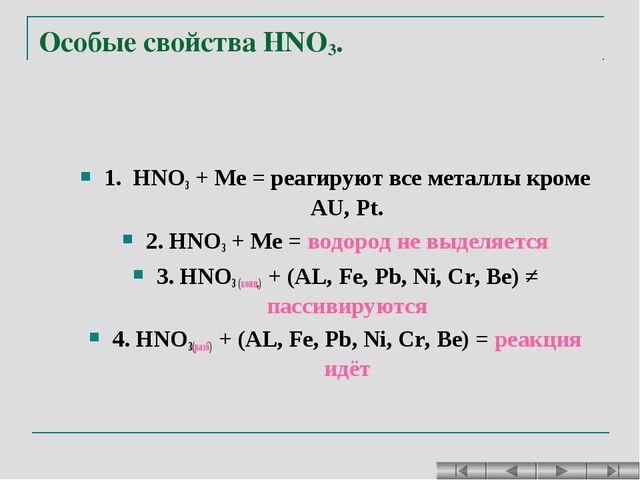 Особые свойства HNO3. 1. HNO3 + Ме = реагируют все металлы кроме AU, Pt. 2. H...