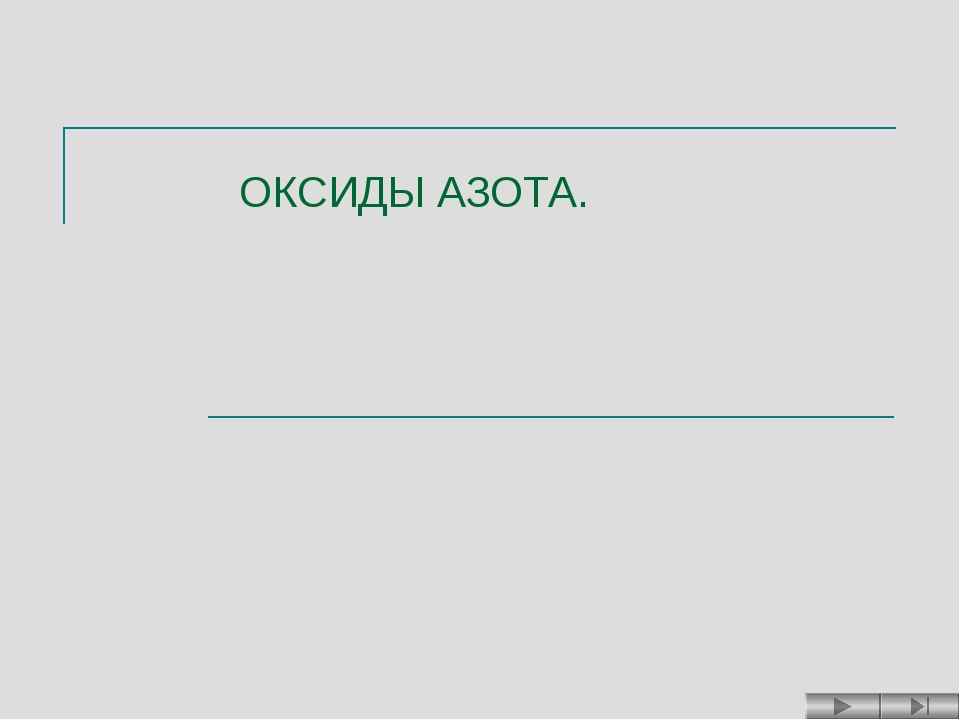 ОКСИДЫ АЗОТА.