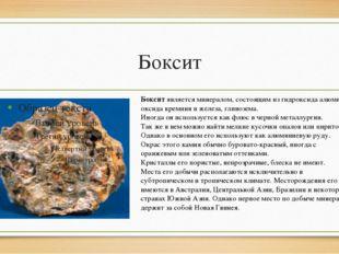 Боксит Бокситявляется минералом, состоящим из гидроксида алюминия, оксида кр
