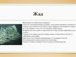 Жад Жадявляется особым видом минерала. Зачастую этим наименованием называют