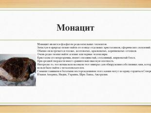 Монацит Монацитявляется фосфатом редкоземельных элементов. Зачастую в природ