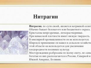 Нитрагин Нитрагин, по сути своей, является натриевой селитрой. Обычно бывает