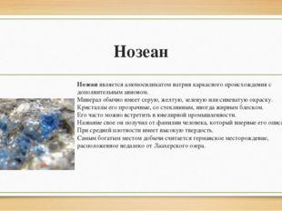 Нозеан Нозеанявляется алюмосиликатом натрия каркасного происхождения с допол