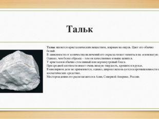 Тальк Талькявляется кристаллическим веществом, жирным на ощупь. Цвет его обы