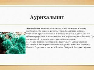 Аурихальцит Аурихальцитявляется минералом, принадлежащим к классу карбонатов
