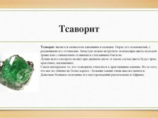 Тсаворит Тсаворитявляется силикатом алюминия и кальция. Окрас его зеленоваты