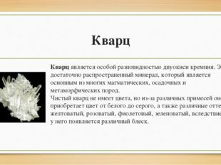Кварц Кварцявляется особой разновидностью двуокиси кремния. Это достаточно р