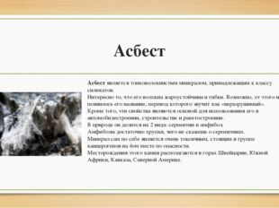 Асбест Асбестявляется тонковолокнистым минералом, принадлежащим к классу сил