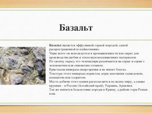 Базальт Базальтявляется эффузивной горной породой, самой распространенной из