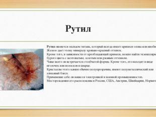 Рутил Рутилявляется оксидом титана, который всегда имеет примеси олова или н
