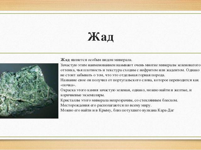 Жад Жадявляется особым видом минерала. Зачастую этим наименованием называют...