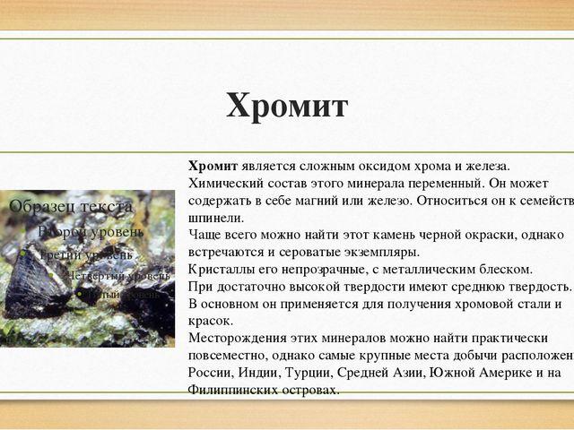 Хромит Хромитявляется сложным оксидом хрома и железа. Химический состав этог...