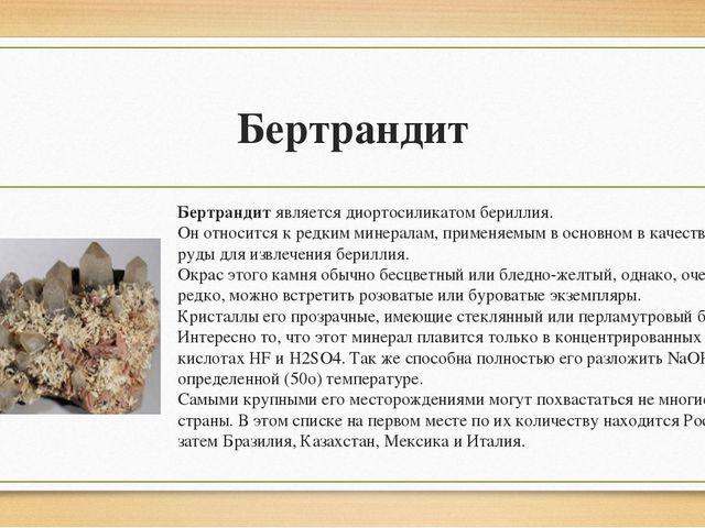 Бертрандит Бертрандитявляется диортосиликатом бериллия. Он относится к редки...
