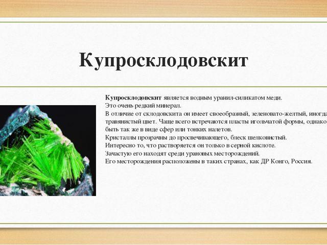Купросклодовскит Купросклодовскитявляется водным уранил-силикатом меди. Это...
