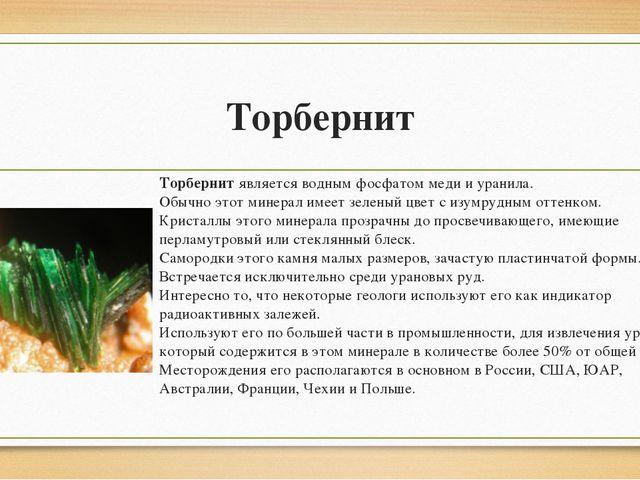 Торбернит Торбернитявляется водным фосфатом меди и уранила. Обычно этот мине...